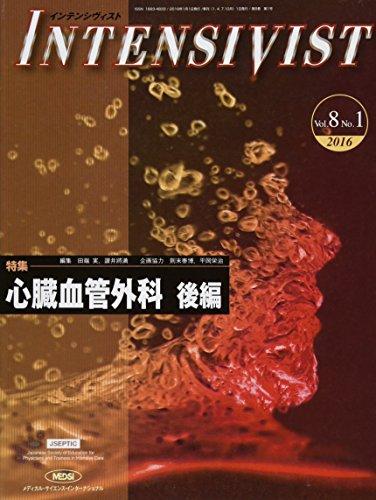 9784895929813: INTENSIVIST Vol.8 No.1 2016 (特集:心臓血管外科 後編)