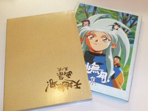 9784896012491: Tenchi Muyo - Illustration Collection - Vol. 2 (Anime Art Book)