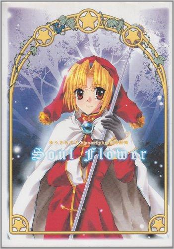 9784896016574: Soul Flower Azusa Yuki Apocripha/0 Artbook (Soul Flower Yuki Azusa Apocripha/0 Genga shu) (in Japanese)