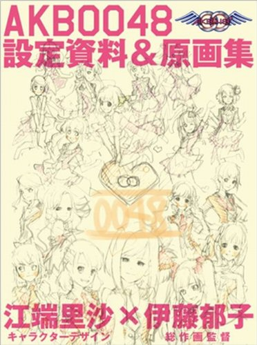 9784896106664: Akb0048 Setting Document & Artworks Anime Manga Book