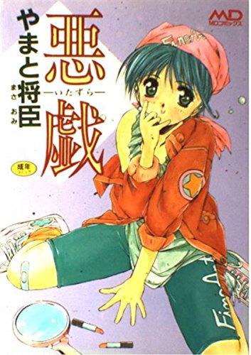 9784896132434: 悪戯(イタズラ) (MDコミックス)
