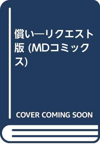 9784896134582: 償い―リクエスト版 (MDコミックス)