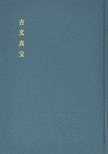9784896192490: 古文真宝 (中国古典新書)