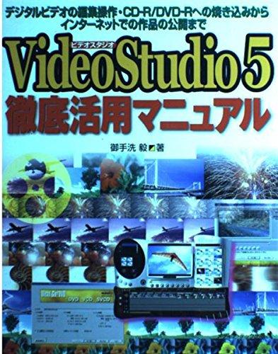 9784896271263: VideoStudio 5徹底活用マニュアル―デジタルビデオ編集操作・CD-R/DVD-Rへの焼き込みからインターネットでの作品の公開まで