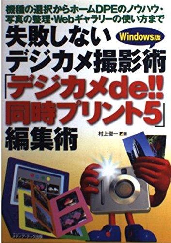 9784896271300: 失敗しないデジカメ撮影術「デジカメde!!同時プリント5」編集術 Windows版―機種の選択からホームDPEのノウハウ・写真の整理・Webギャラリーの使い方まで