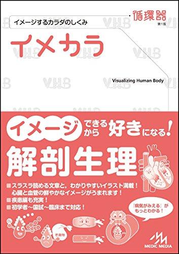 9784896323344: Imekara = Visualizing Human Body : Imējisuru karada no shikumi. junkanki