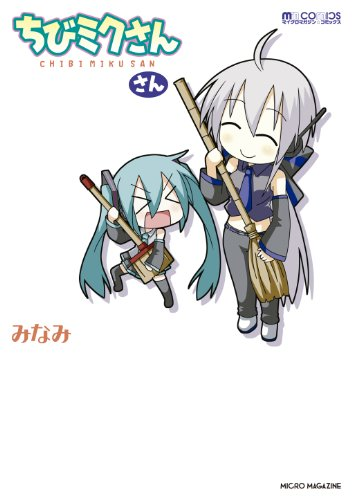 9784896374346: Chibi Miku San san