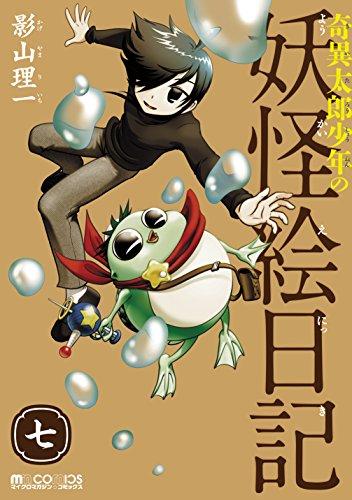 9784896374919: 奇異太郎少年の妖怪絵日記 七 (マイクロマガジン☆コミックス)