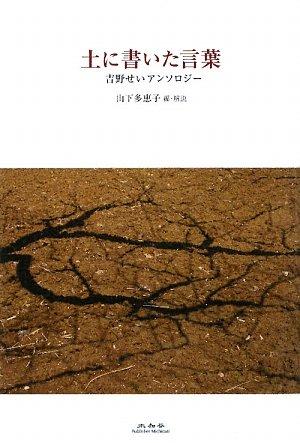 9784896422535: Tsuchi Ni Kaita Kotoba: Yoshino Sei Ansorojī