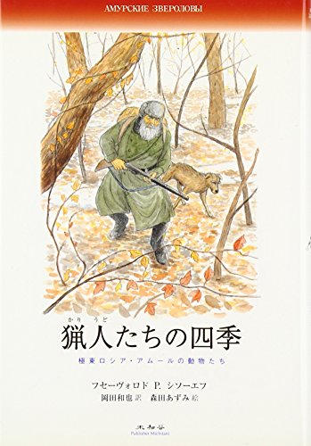 9784896423471: 猟人たちの四季―極東ロシア・アムールの動物たち