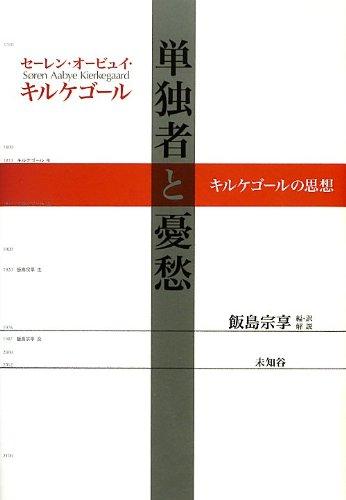 9784896423921: Tandokusha to yushu : Kirukegoru no shiso.