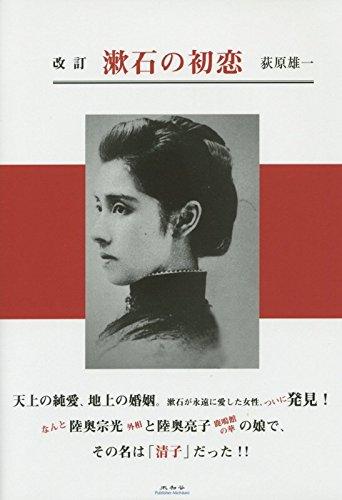 9784896424669: Soseki no hatsukoi.