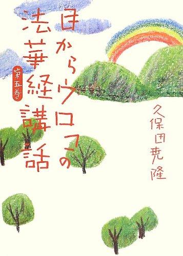 Me kara uroko no hokekyo kowa. 5.: Gyoryu Kubota