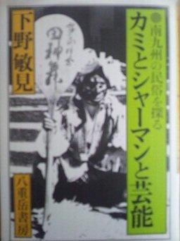 9784896460797: Kami to Shāman to geinō: Minami Kyūshū no minzoku o saguru (Japanese Edition)