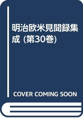 9784896681956: Sekai isshū gahō (Meiji Ōbei kenbunroku shūsei) (Japanese Edition)