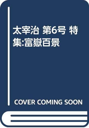 Osamu Dazai No. 6 Feature: Fugaku Hyakkei