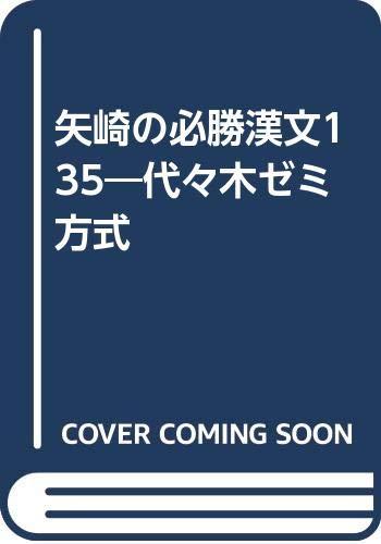 9784896803464: 矢崎の必勝漢文135―代々木ゼミ方式