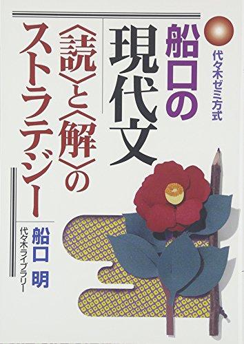 9784896806656: Funaguchi no gendaibun doku to kai no sutoratejī : Yoyogi zemi hōshiki