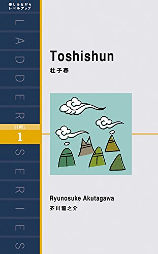9784896840315: Toshishun : 杜 子 春