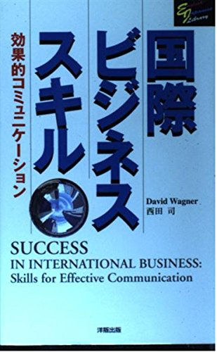 9784896840513: Success in International Business: Skills for Effective Communications(In English And Japanese) (english & japanese library)
