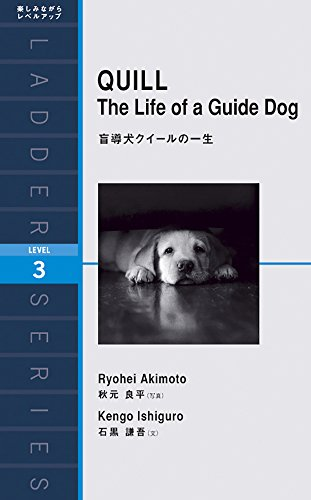 9784896841749: Quill. The Life of a Guide Dog