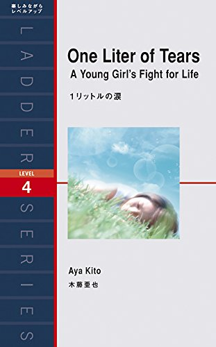 One Liter of Tears - A Young: Aya Kito