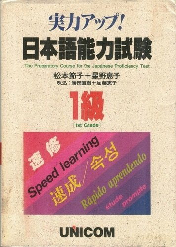 9784896891232: The Preparatory Course for the Japanese Proficiency Test, 1st Grade: Speed Learning