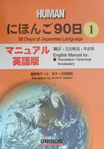9784896893557: 90 Days To Japanese Language Book 1: English Manual