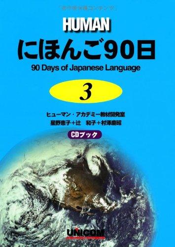 9784896893632: 90 Days of Japanese: 3