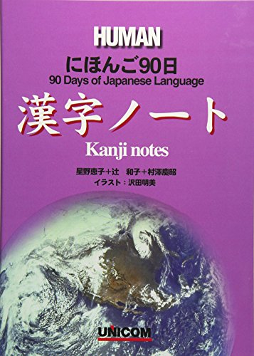 9784896893786: 90 Days Of Japanese Language Kanji Notes