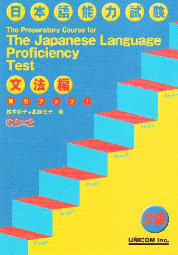 The Preparatory Course for the JLPT : Setsuko Matsumoto; Keiko