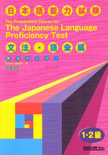 Preparatory Course for the Japanese Language Proficiency