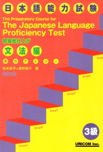 The Preparatory Course for The Japanese Language: Editor
