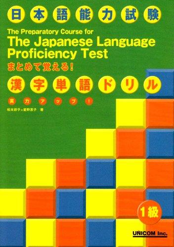 The Preparatory Course for the Japanese Language: matsumoto setsuko hoshino