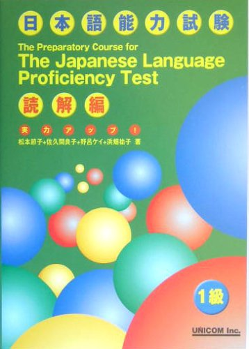 9784896894431: The Japanese Language Proficiency Test