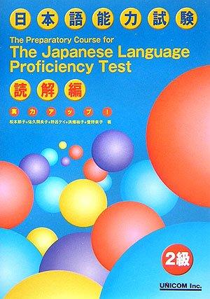 The Preparatory Course for the Japanese Language: Matsumoto Setsuko Sakuma