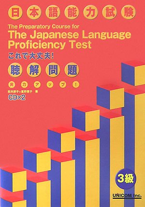 The Preparatory Course for the Japanese Language