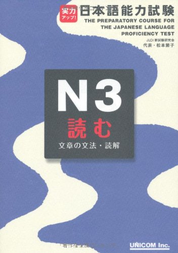 9784896894714: THE PREPARATORY COURSE FOR JAPANESE PROFICIENCY TEST (NÔKEN 3) READING