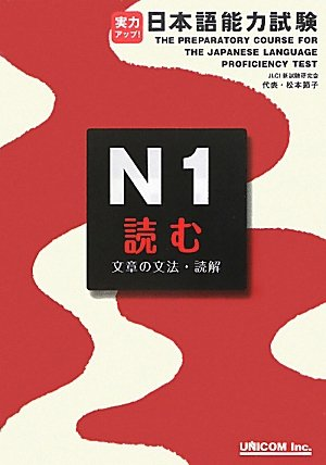 9784896894745: JLPT N1 Reading (Preparatory Course for the JLPT) [Tankobon Hardcover] by Unicom (japan import)
