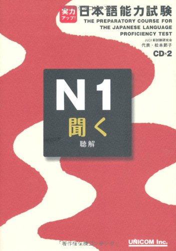 9784896894844: THE PREPARATORY COURSE FOR JAPANESE PROFICIENCY TEST (NÔKEN 1) LISTENING- INCLUYE 2CDs