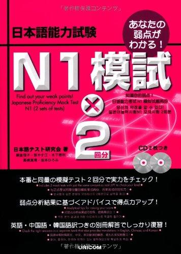 9784896894899: あなたの弱点がわかる!日本語能力試験 N1模試×2