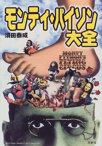 9784896913620: Monty Python's Flying Circus = Monti paison taizen [Japanese Edition] (Eiga Hiho Collection, 7)
