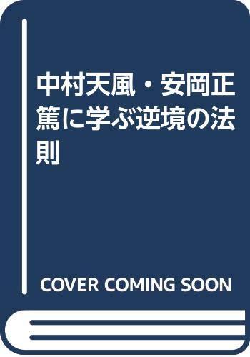 9784896921458: 中村天風・安岡正篤に学ぶ逆境の法則