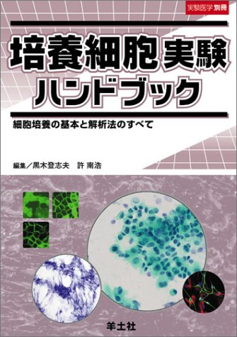 9784897068848: Handbook Cultured Cell Experiments: All of the Basic Analysis of Cell Culture, 12 Experimental Medicine Separate Volume (Japanese Language)