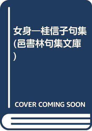 9784897091938: 女身_桂信子句集 (邑書林句集文庫)
