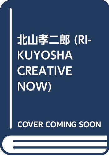 Kojiro Kitayama: Architect (Rikuyosha Creative Now 7): Kojiro Kitayama
