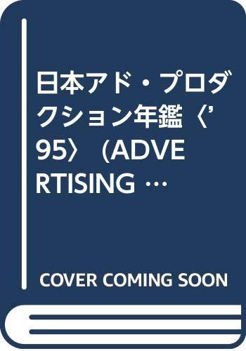 Advertising Design in Japan (Advertising Design in: Rikuyo-Sha Publishing, Rikuyo-Sha,