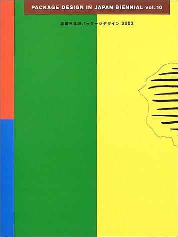 9784897374604: Package Design in Japan Biennial: Volume 10