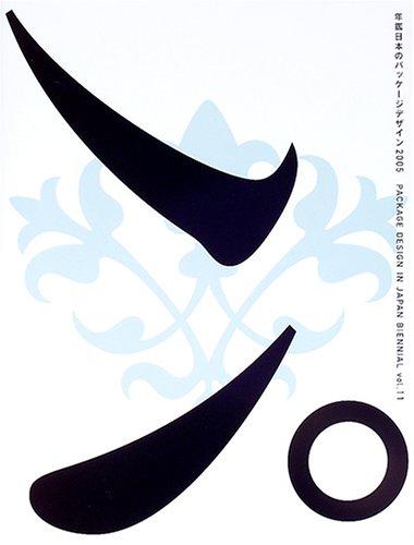 Package Design in Japan: Biennial v. II: Japan Package Design