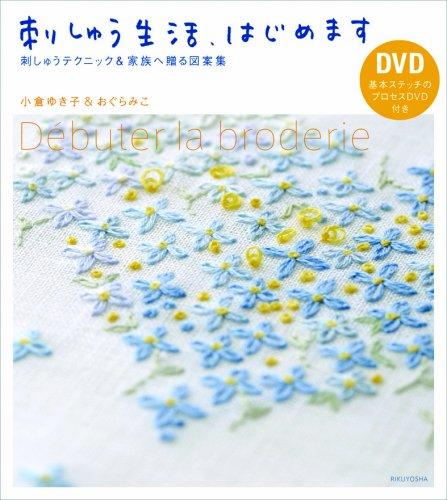 9784897376318: 刺しゅう生活、はじめます―刺しゅうテクニック&家族へ贈る図案集―(DVD付き)
